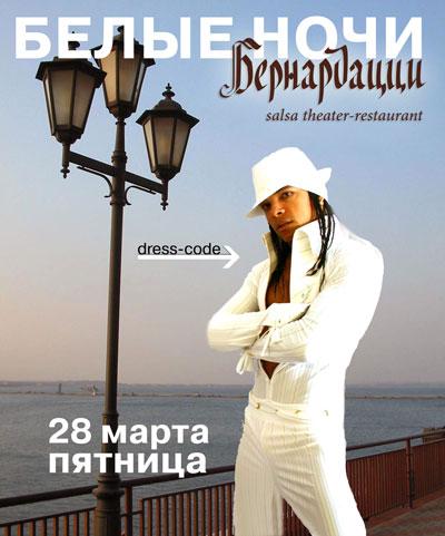 Сальса-вечеринка «Белые ночи» в Бернардацци, Одесса