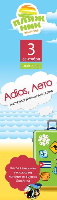 Вечеринка «Adios, Лето!»