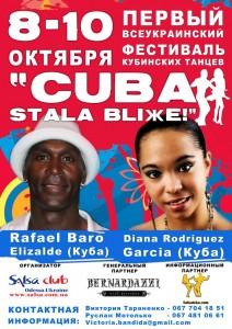 Сальса-фестиваль «Куба стала ближе»