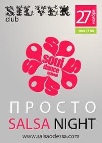 Просто Salsa Night