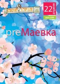 Pre-маевка