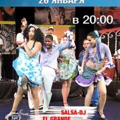 SALSA Юла PARTY!