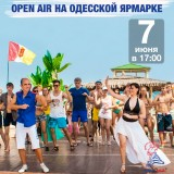 Salsa Open-Air на Одесской Ярмарке!