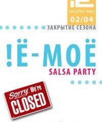 Сальса-вечеринка «Ё-моё» — закрытие сезона
