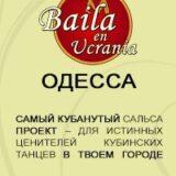 «Baila en Ucrania» в Одессе 29 мая — 2 июня