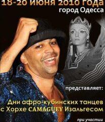 Хорхе Камагуэй в Одессе