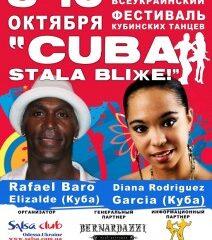 Первый всеукраинский фестиваль кубинских танцев «Cuba stala bliжe» в Одессе