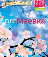 Pre-маевка!)
